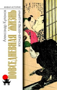 Повседневная жизнь японцев: Взгляд за ширму