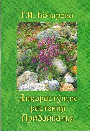 Дикорастущие растения Прибайкалья