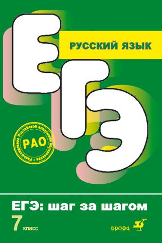 ЕГЭ 2011. Русский язык. 7 класс