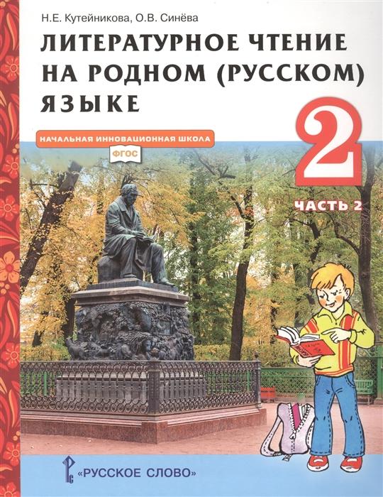 Литературное чтение на родном (русском) языке. 2 кл.: Учебник: В 2 ч. Ч.2