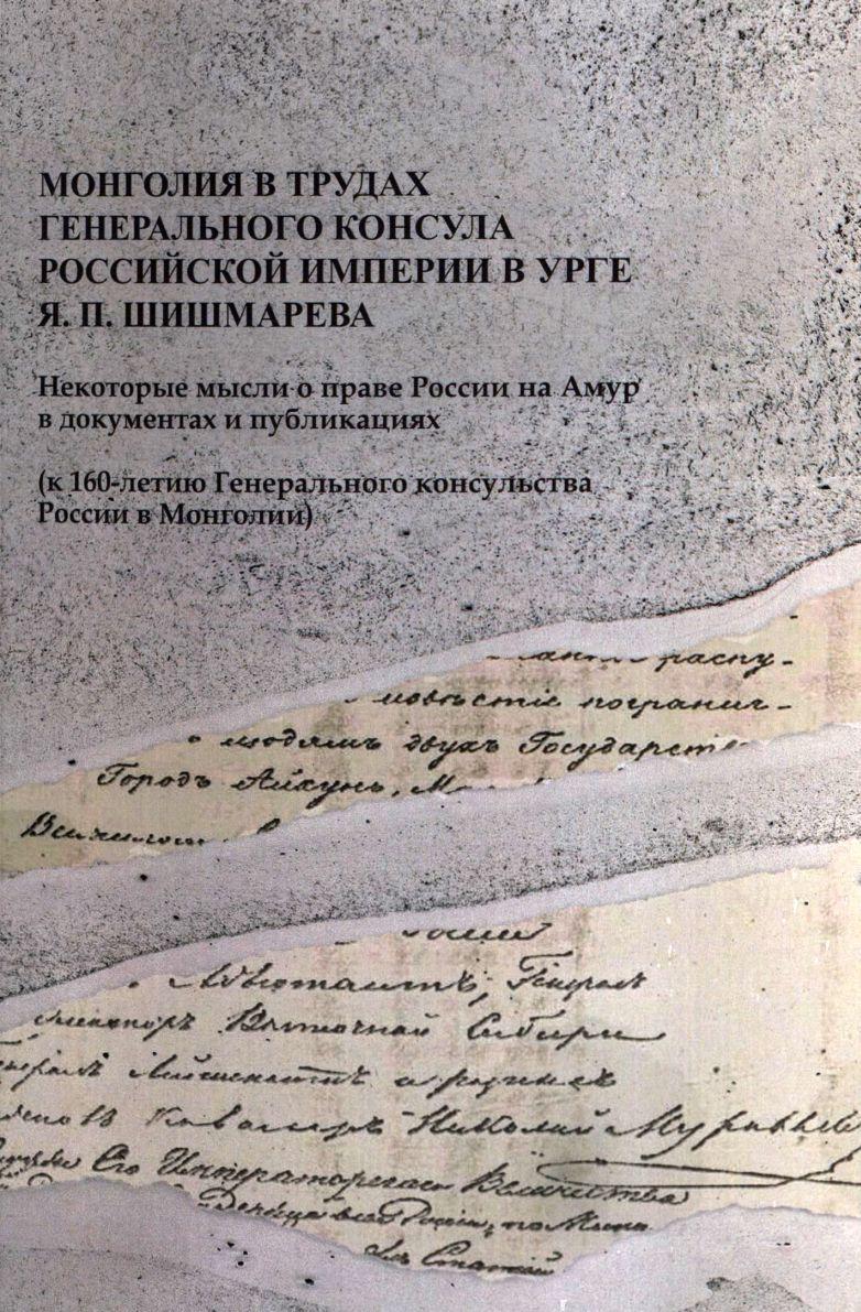 Монголия в трудах ген. консула Российской империи в Урге Я.П.Шишмарева