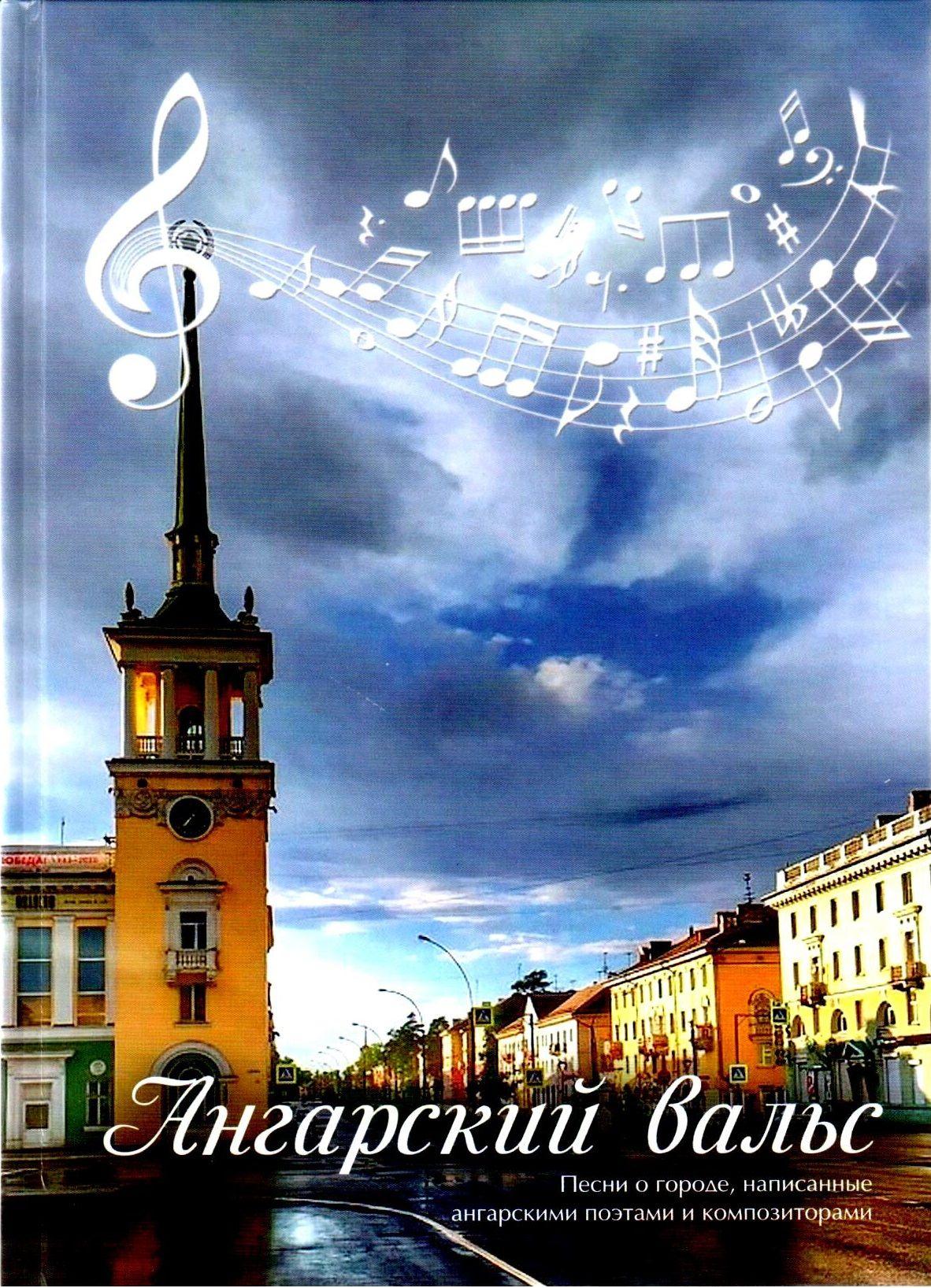 Ангарский вальс. Песни о городе, написанные ангарскими поэтами и композиторами.