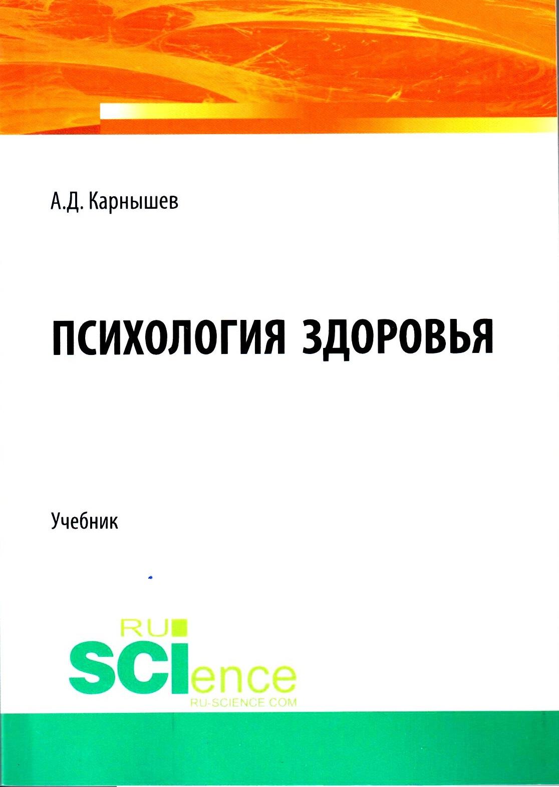 Психология здоровья. Учебник.