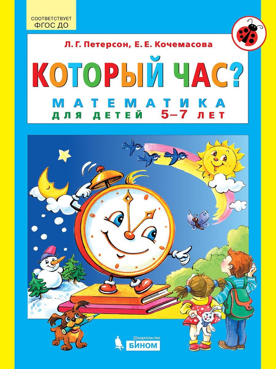 Который час?: Математика для детей 5-7 лет