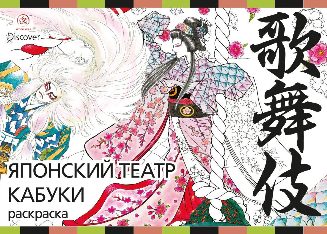 Японский театр кабуки. Раскраски-антистресс для взрослых