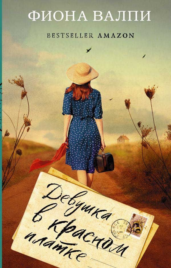 Девушка в красном платке: Роман