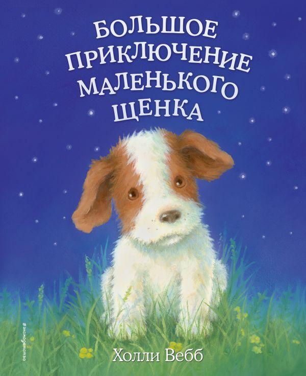 Большое приключение маленького щенка