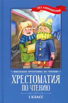 Хрестоматия по чтению: 1 класс