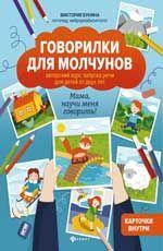 Говорилки для молчунов: Авторский курс запуска речи для детей от двух лет