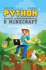 Python. Великое программирование в Minecraft