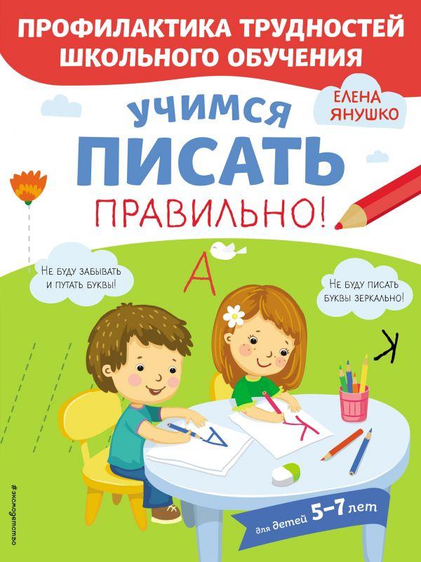 Учимся писать правильно!