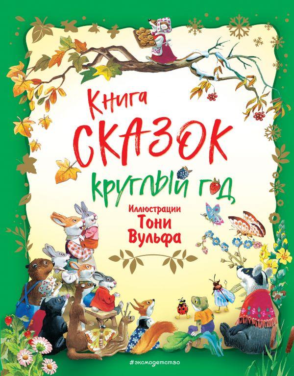 Книга сказок круглый год