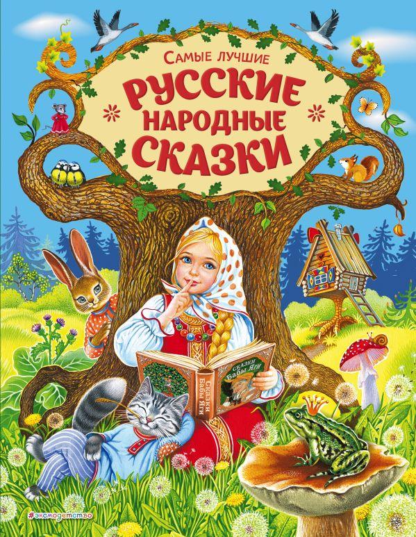 Самые лучшие русские народные сказки