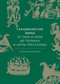 """Скандинавские мифы: от Тора и Локи до Толкина и """"Игры престолов"""""""