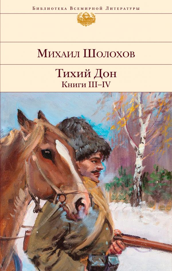 Тихий Дон. Книги III-IV: Роман