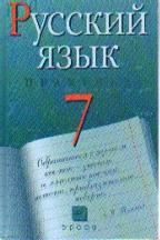 Русский язык. 7 кл.: Практика: Учебник