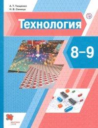 Технология. 8-9 классы: Учебник