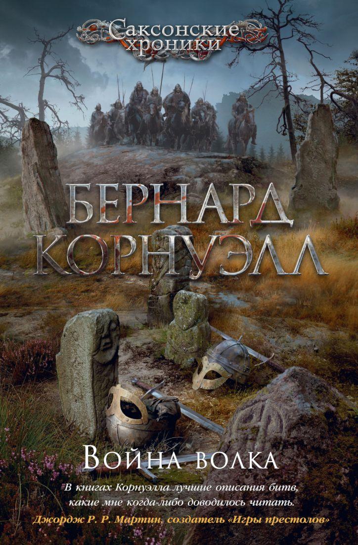 Война волка: Цикл Саксонские хроники: Кн.11