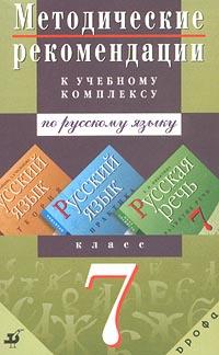 """Методические рекомендации к учебному компл. 7 кл.""""Русский язык.Теория"""""""