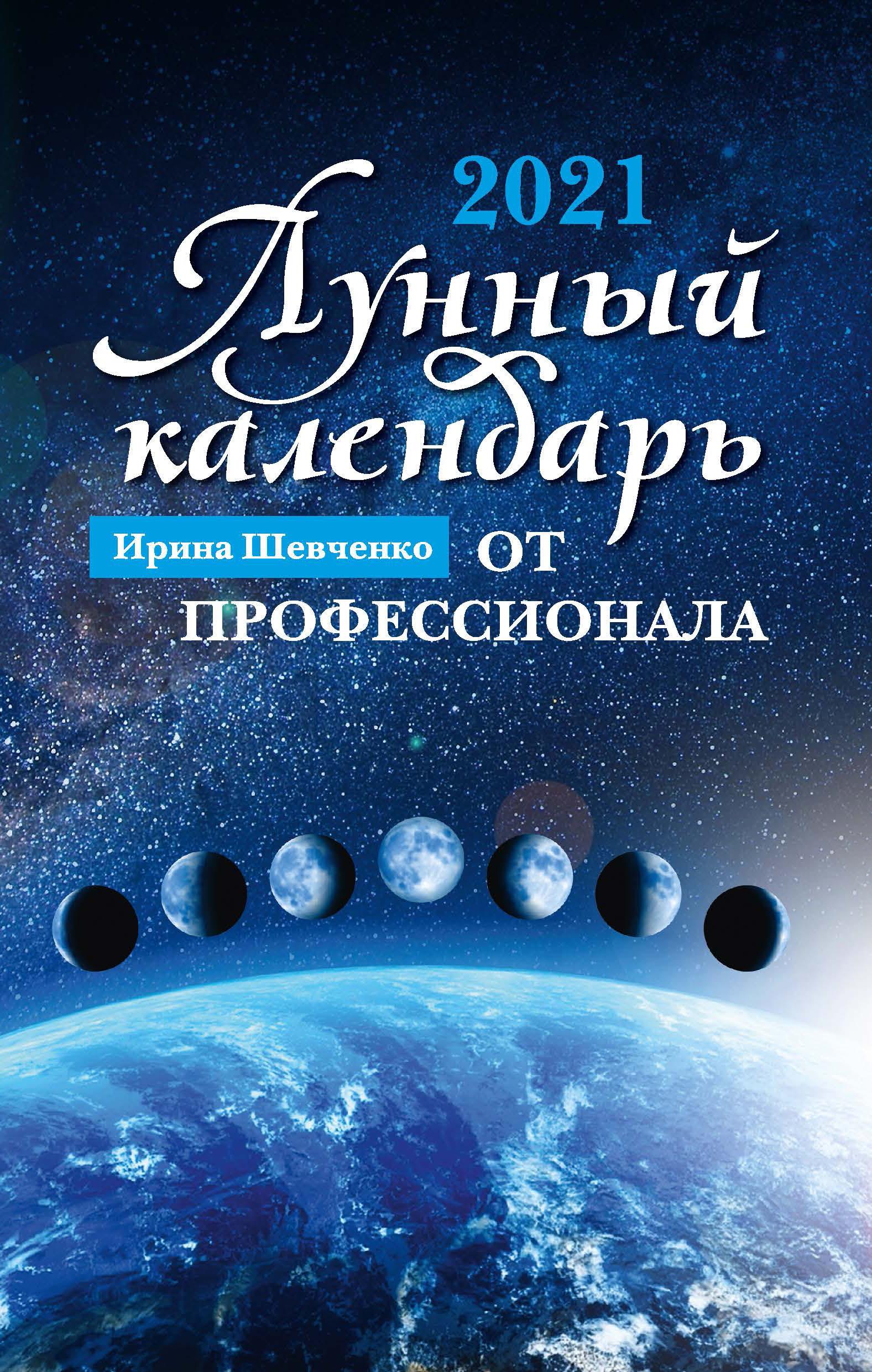 Лунный календарь от профессионала: 2021 год
