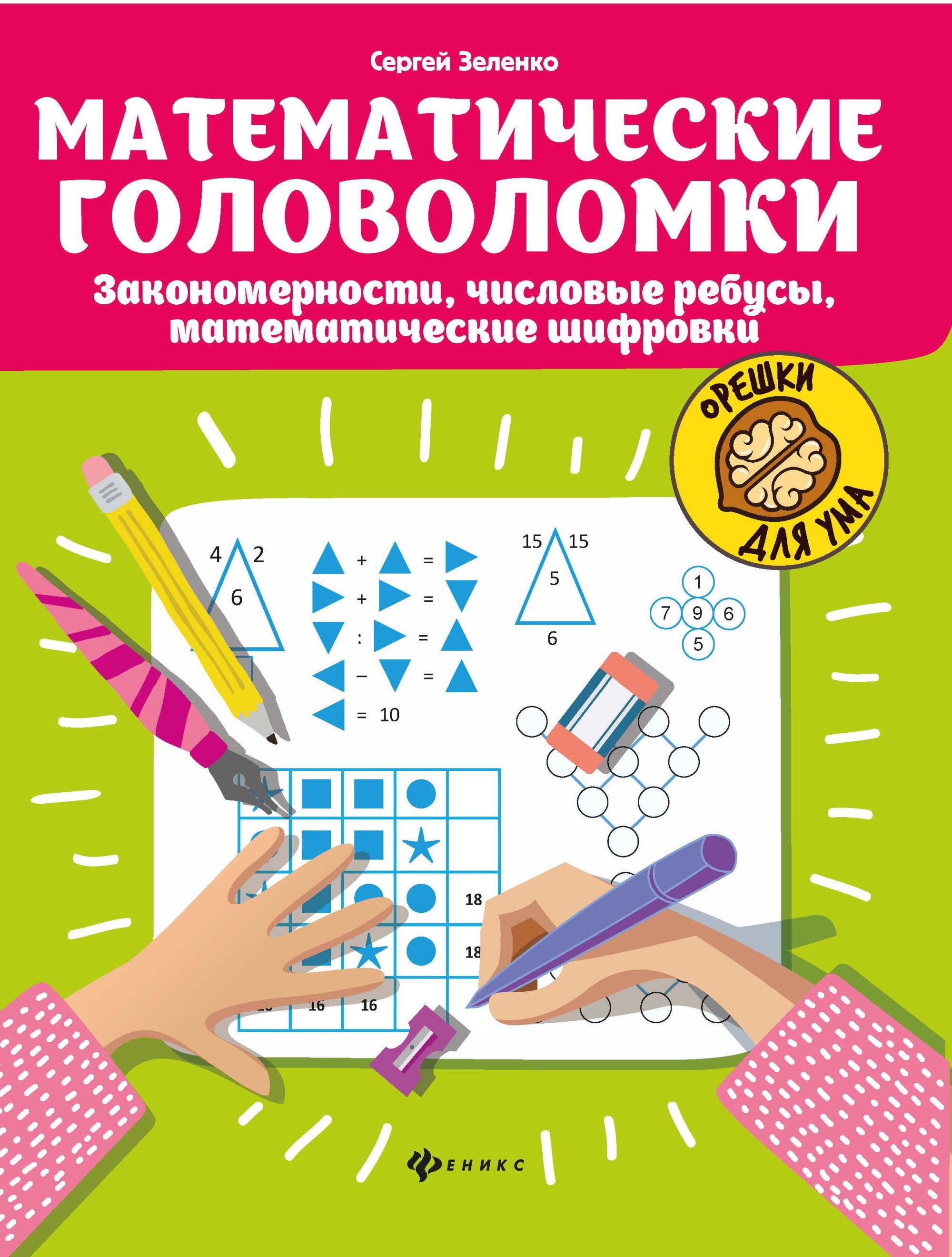 Математические головоломки: Закономерности, числовые ребусы, математические шифровки