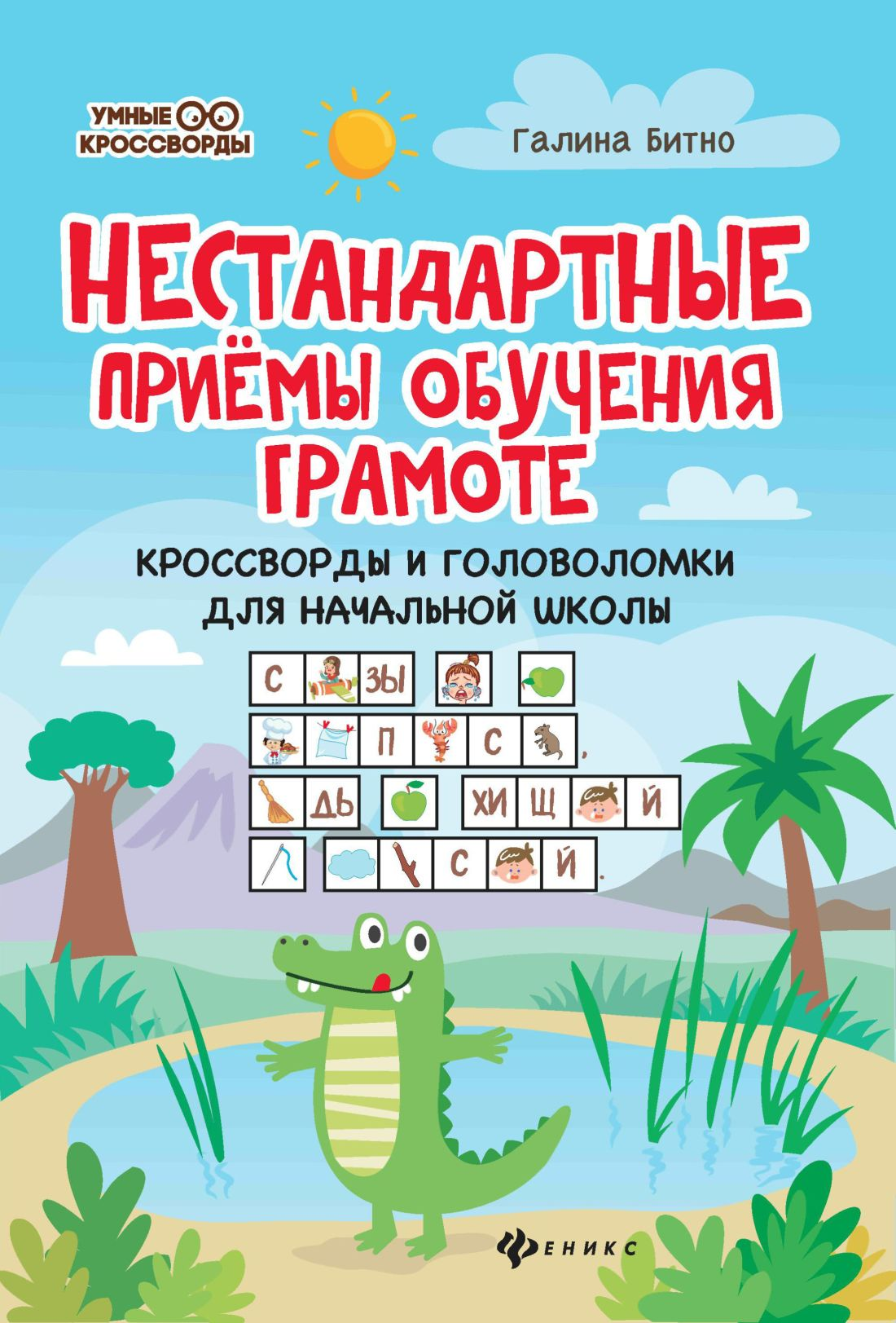Нестандартные приемы обучения грамоте: Кроссворды и головоломки для начальной школы