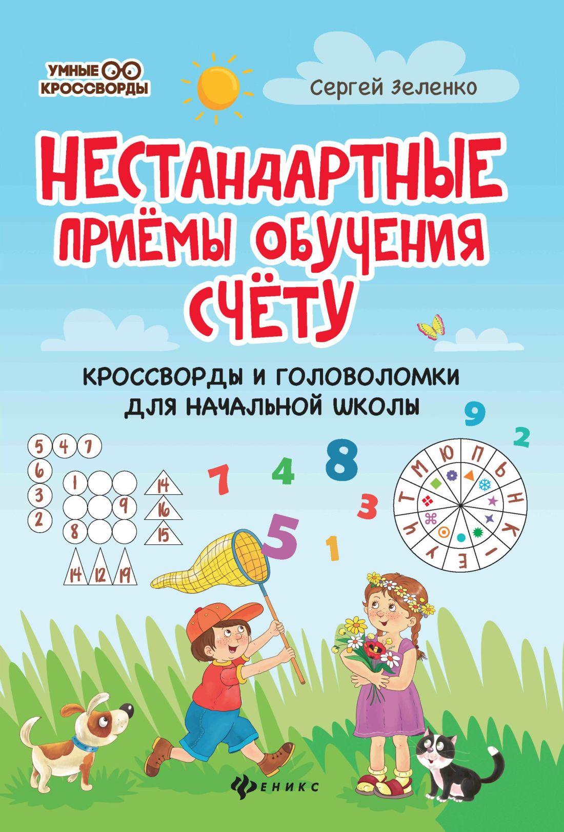 Нестандартные приемы обучения счету: Кроссворды и головоломки для начальной школы