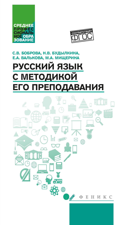 Русский язык с методикой его преподавания: Учеб. пособие
