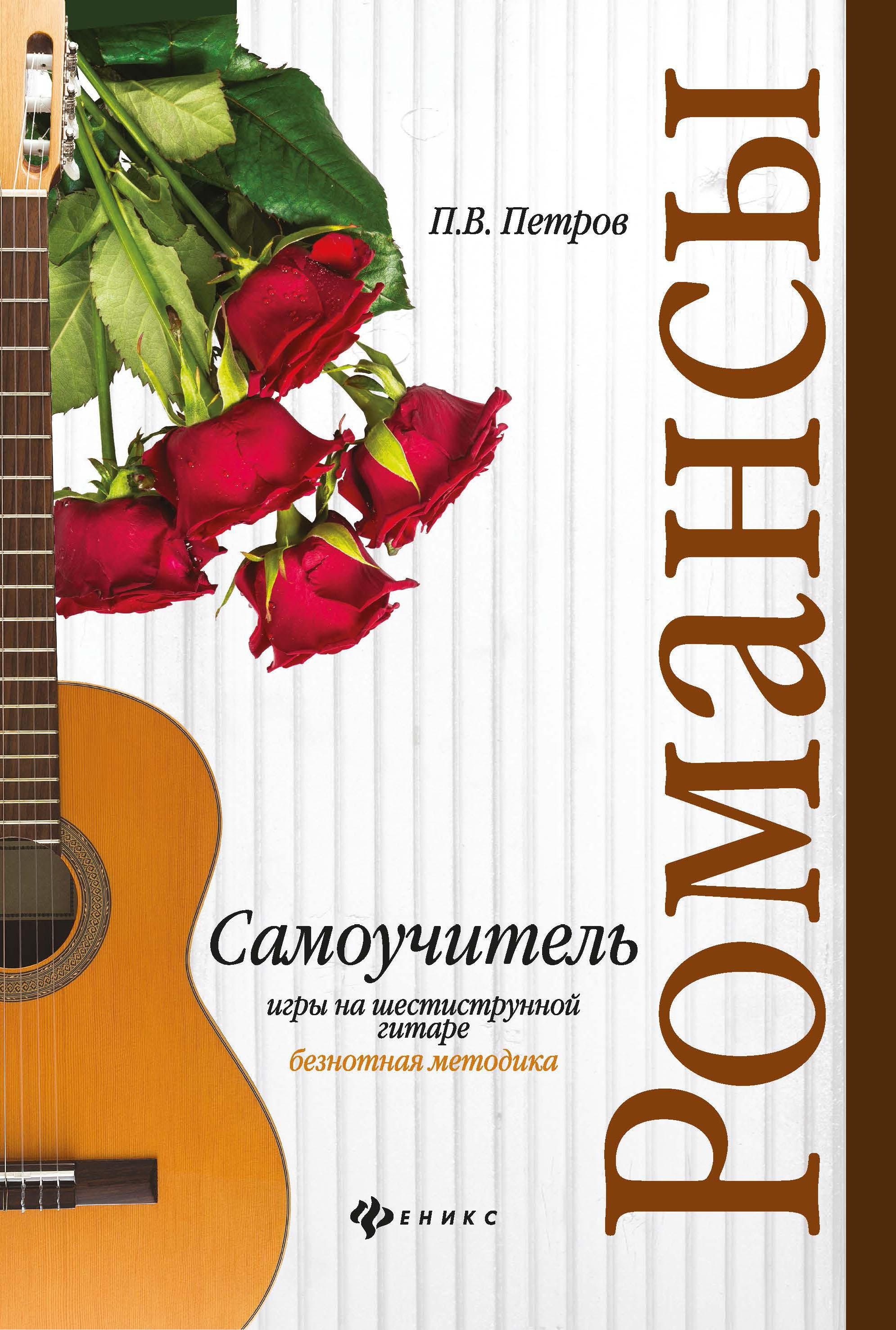 Самоучитель игры на шестиструнной гитаре: Романсы: Безнотная методика
