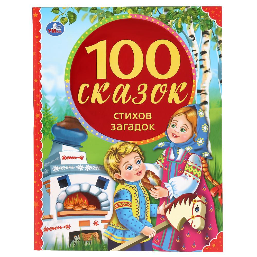 100 сказок, стихов, загадок