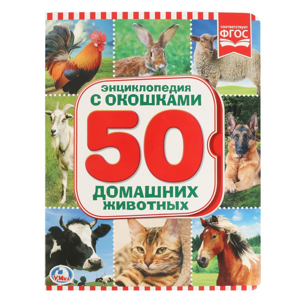50 домашних животных: Энциклопедия с окошками