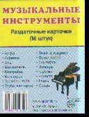 Раздаточные карточки Музыкальные инструменты (16 штук)