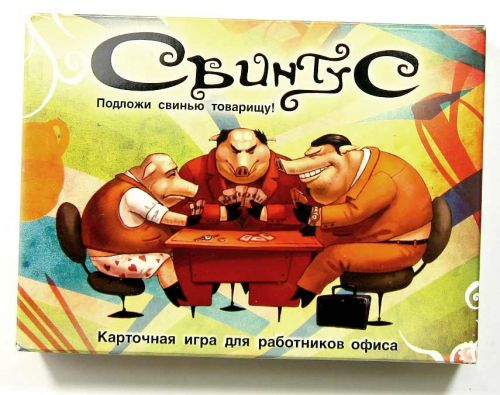 Игра Настольная Свинтус (новая версия)