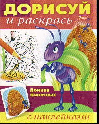 Раскраска Дорисуй и раскрась с наклейками Домики животных