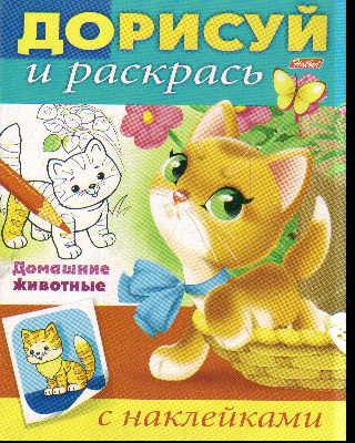 Раскраска Дорисуй и раскрась с наклейками Домашние животные