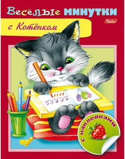Веселые минутки с Котенком (с наклейками)