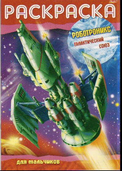 Раскраска Роботроникс. Галактический союз