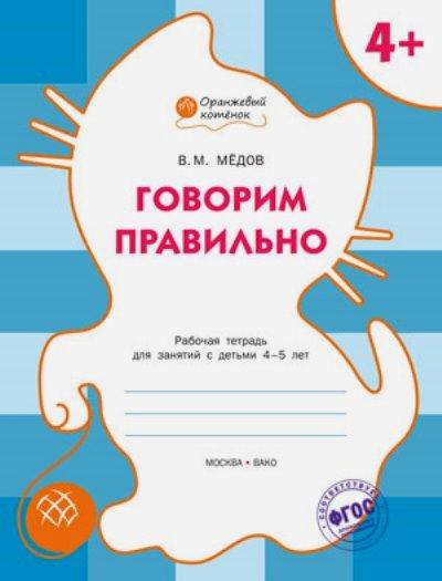 Говорим правильно: Рабочая тетрадь для занятий с детьми 4-5 лет ФГОС