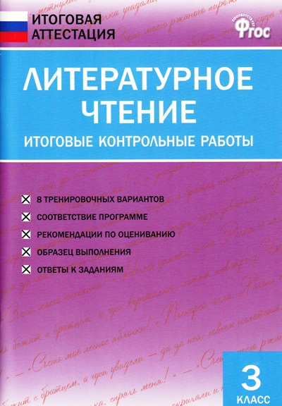 Литературное чтение кл Итоговые контрольные работы ФГОС  Итоговые контрольные работы ФГОС