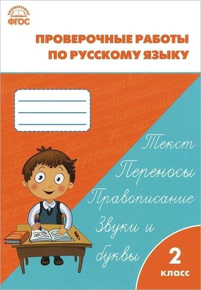 Проверочные и контрольные работы по русскому языку класс ФГОС  Проверочные и контрольные работы по русскому языку 2 класс ФГОС