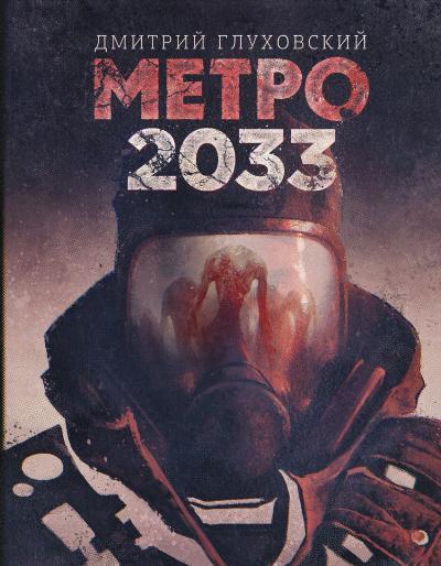 Метро 2033: Роман