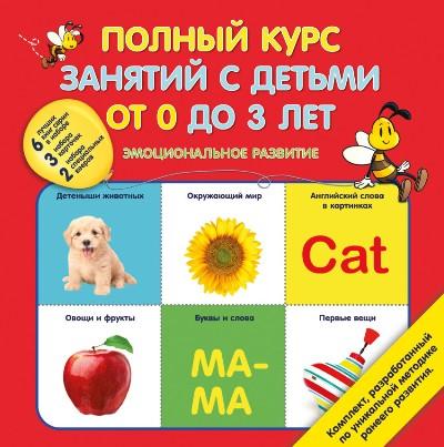 книги для детей от 0 до 3 лет подробнее том, как