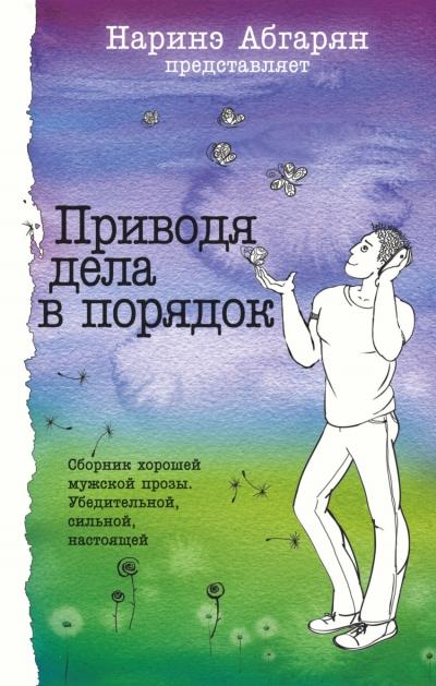 Приводя дела в порядок: Сборник рассказов