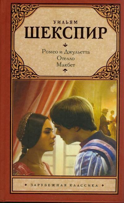 Ромео и Джульетта. Отелло. Макбет: Трагедии