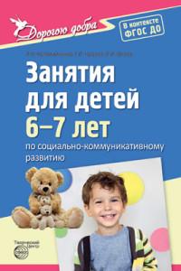 Дорогою добра: Занятия для детей 6-7 лет по социально-коммуникативному ...