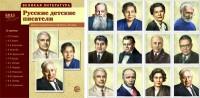 Русские детские писатели: Демонстрационные картинки, беседы: 12 картинок