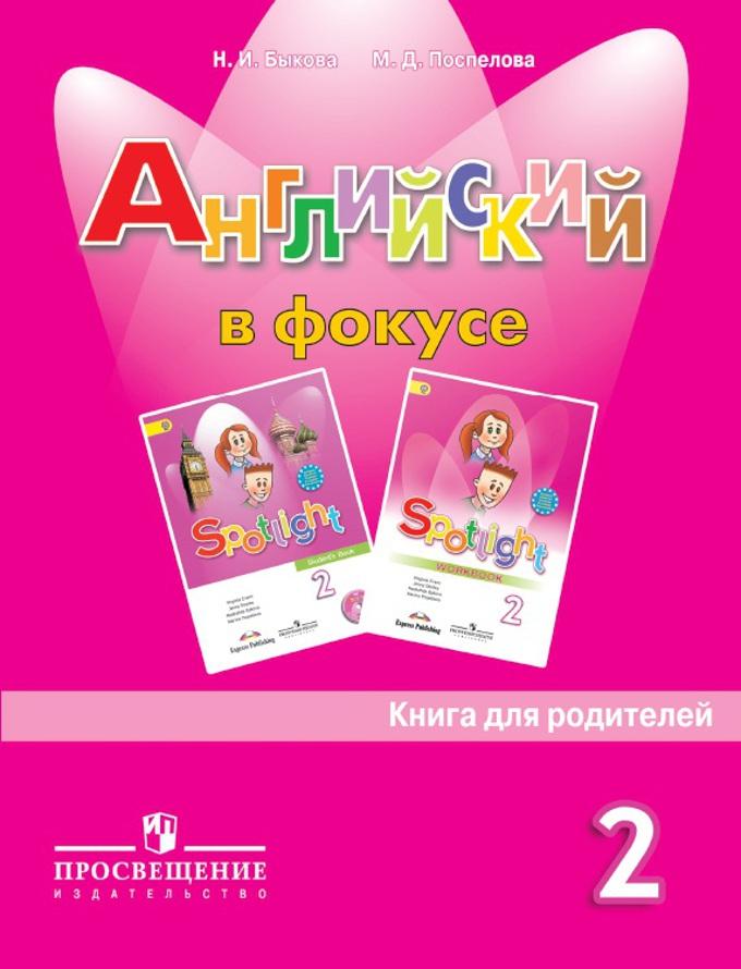 Английский язык. 2 кл.: Книга для родителей (ФГОС) /+798941/