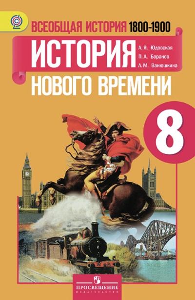 Всеобщая история. 8 кл.: История Нового времени 1800-1900: Учебник/+727844/