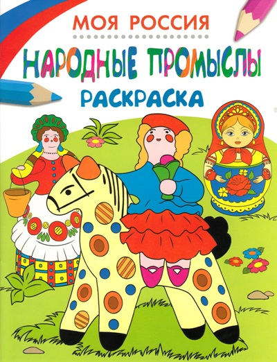 Раскраска Моя Россия Народные промыслы