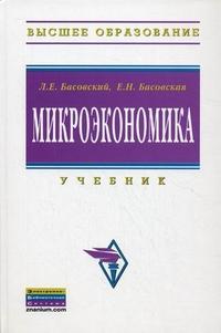 Микроэкономика: Учебник